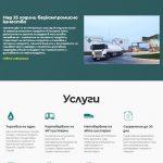 08.04.2021 г. – Нов сайт на GTA Petroleum.
